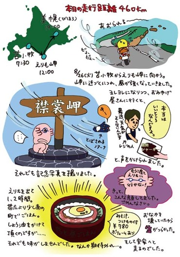 Hokkaido4_2