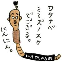 Watanabemimizunosuke_3