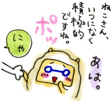 Ushi11