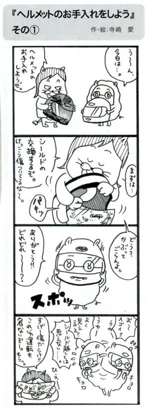 200912lbike1_2