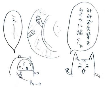 Mimizutaiya_2