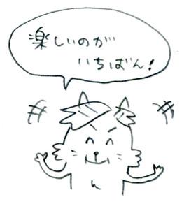 Tanoshi1_2