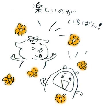 Tanoshi2_2