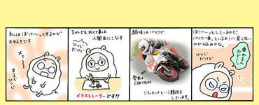 Yonkoma20130514_2