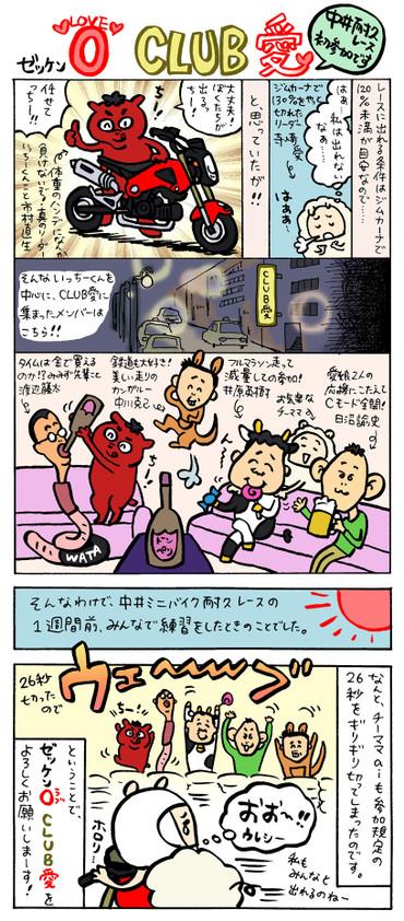 Clubai2150